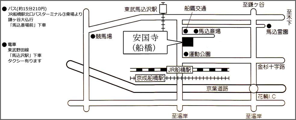 安国寺 船橋 地図
