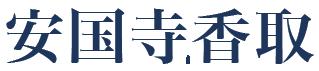 安国寺香取