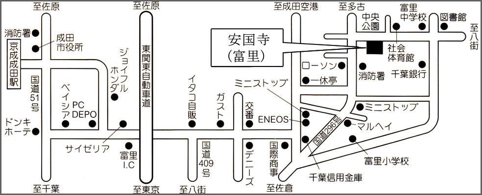 安国寺 富里 地図